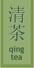 Qing Tea